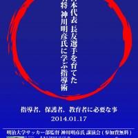 [FB用]サッカー講演会ポスター