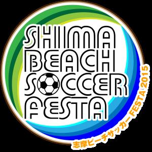 志摩ビーチサッカーFESTA-ロゴデザイン
