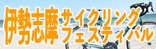 伊勢志摩サイクリングフェスティバル