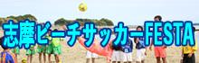 志摩ビーチサッカーFESTA