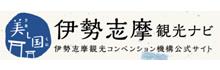 伊勢志摩観光コンベンション機構