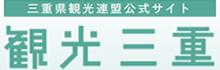 三重県観光連盟